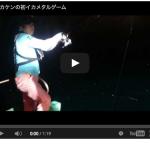 イカメタルゲームの動画です