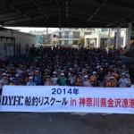 DYFC船釣りスクールin 神奈川県金沢漁港