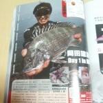 香港の釣り雑誌に搭乗(^_^)v